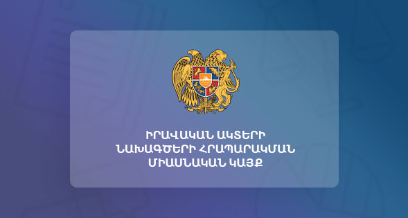 Unified website for publication of legal acts' drafts