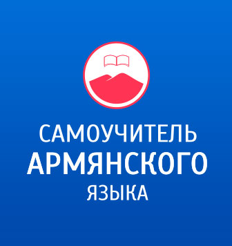 Armenian language tutorial app