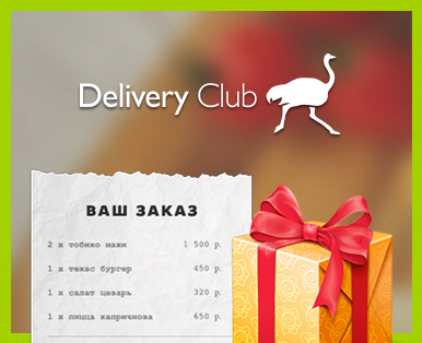 Delivery Club v2.0
